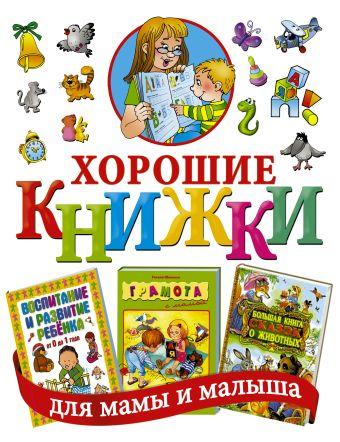 Хорошие книжки для мамы и малыша. Подарочный комплект из 3 книг в суперобложке