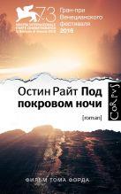 Райт Остин - Под покровом ночи' обложка книги