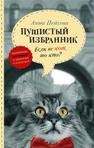 Анна Пейчева - Если не кот, то кто? Пушистый избранник' обложка книги