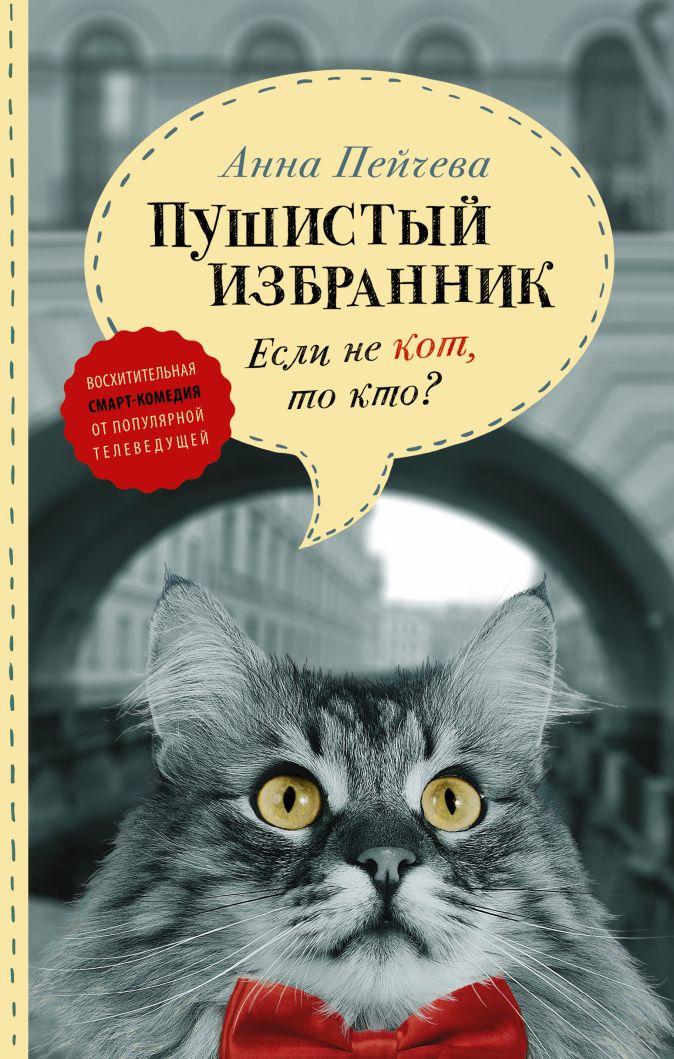 Анна Пейчева - Если не кот, то кто? Пушистый избранник обложка книги
