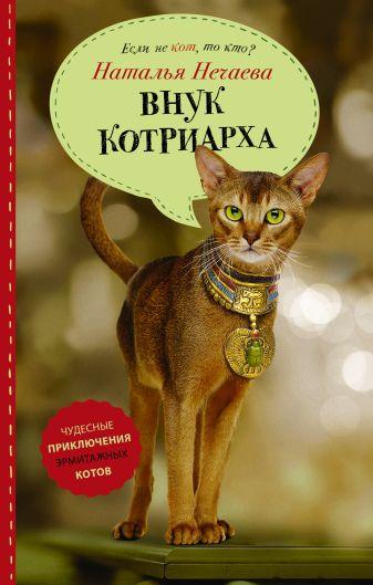 Наталья Нечаева - Внук котриарха обложка книги