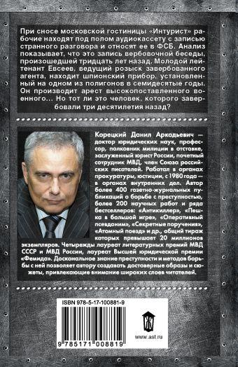 Рок-н-ролл под Кремлем. Шпион из прошлого Данил Корецкий