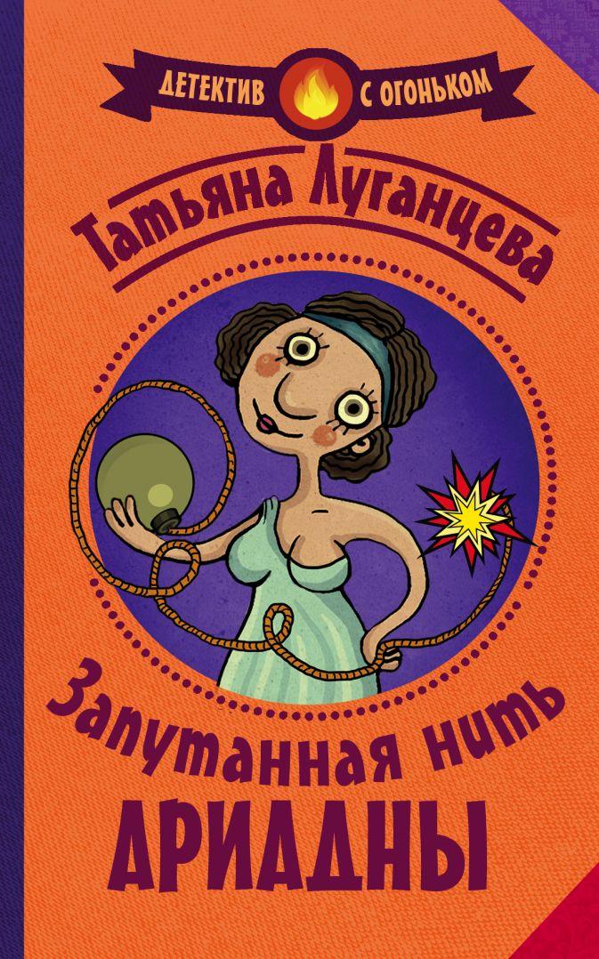 Татьяна Луганцева - Запутанная нить Ариадны обложка книги