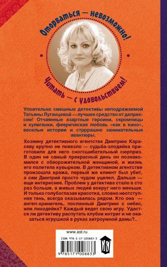 Запутанная нить Ариадны Татьяна Луганцева