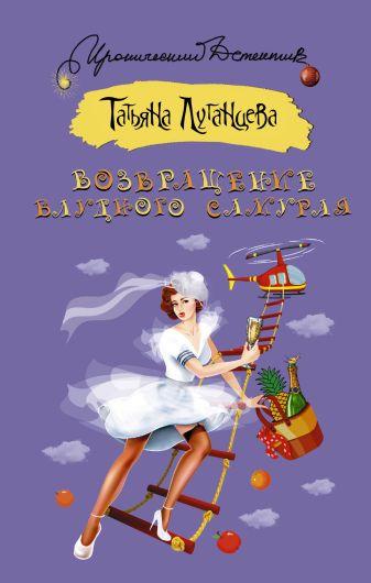 Татьяна Луганцева - Возвращение блудного самурая обложка книги