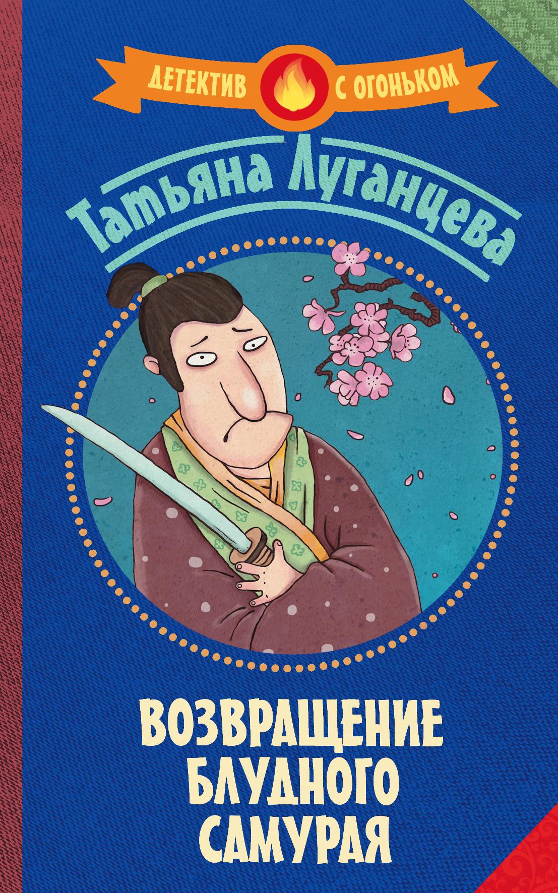 Луганцева Т.И. Возвращение блудного самурая ISBN: 978-5-17-100894-9 луганцева т возвращение блудного самурая