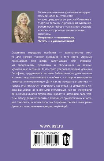 Изверг моего романа Татьяна Луганцева
