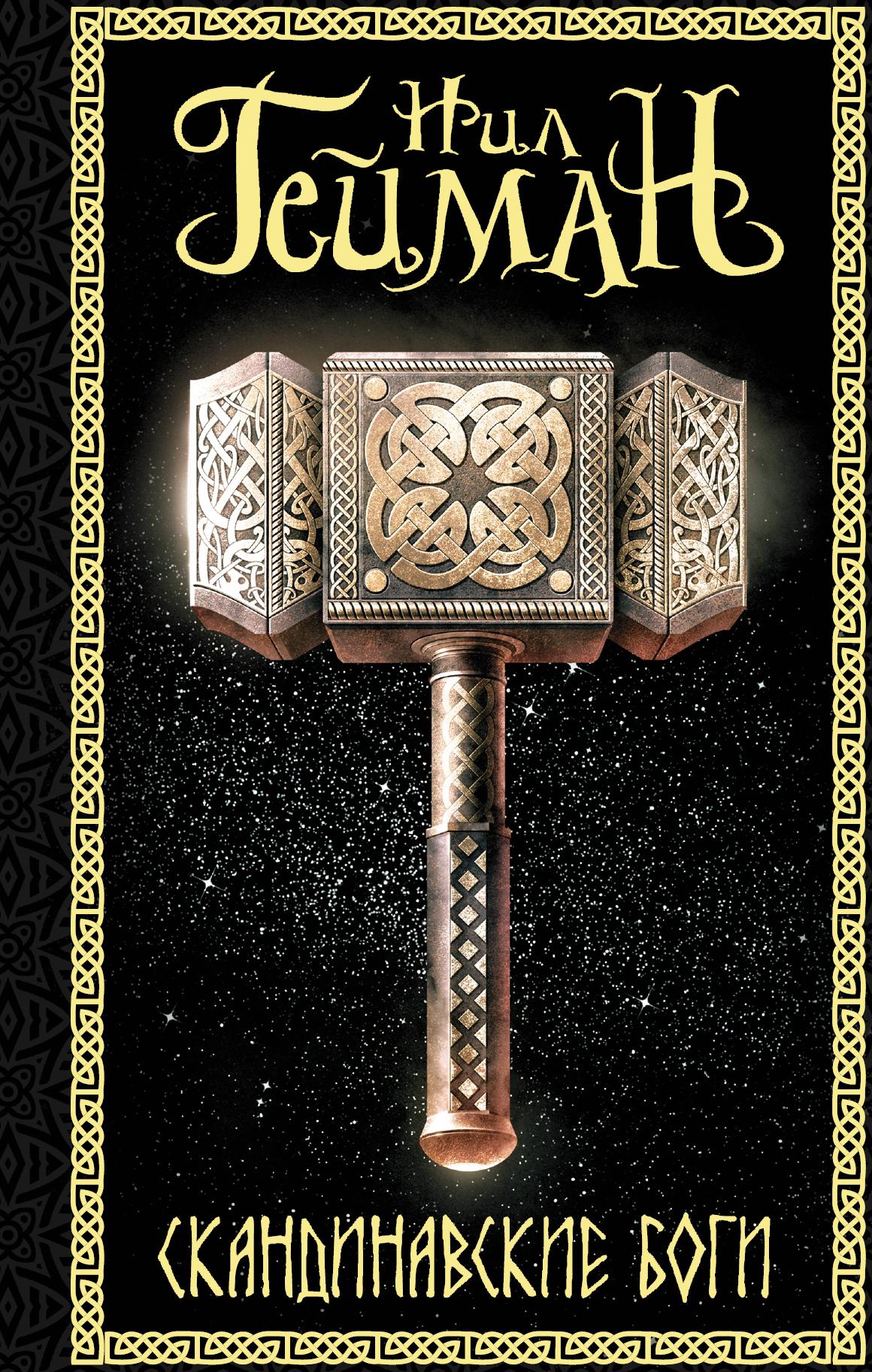 Нил Гейман Скандинавские боги гейман н скандинавские боги