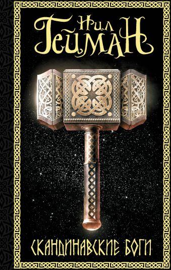 Скандинавские боги Нил Гейман