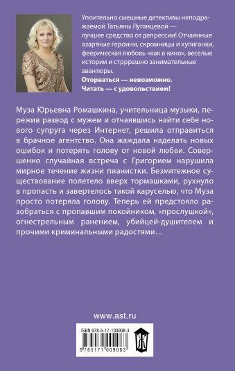 Мир вашему дурдому! Татьяна Луганцева