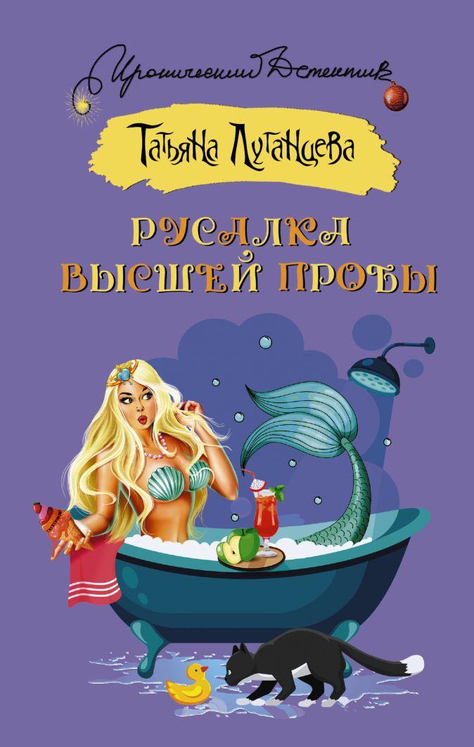 Татьяна Луганцева - Русалка высшей пробы обложка книги