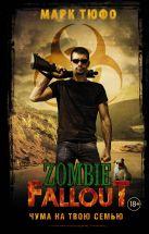 Марк Тюфо - Zombie Fallout 2: Чума на твою семью' обложка книги