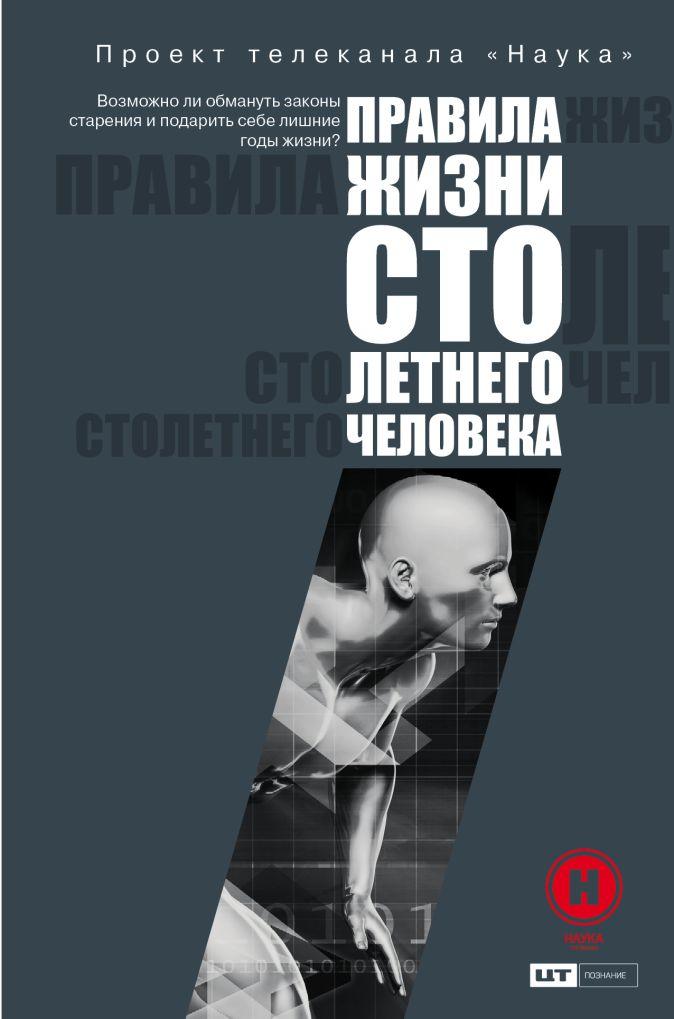 Нечаев С.Ю. - Правила жизни 100-летнего человека обложка книги