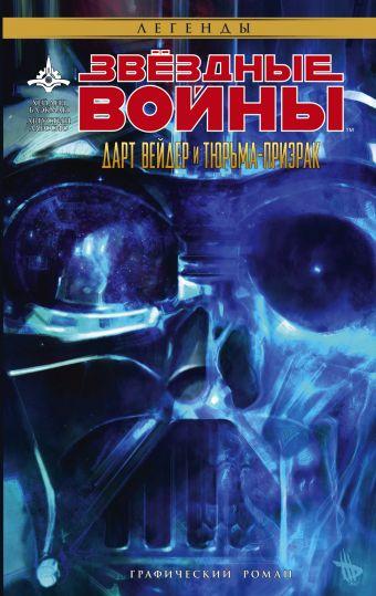 Звёздные войны: Дарт Вейдер и тюрьма-призрак Блэкмен Х.