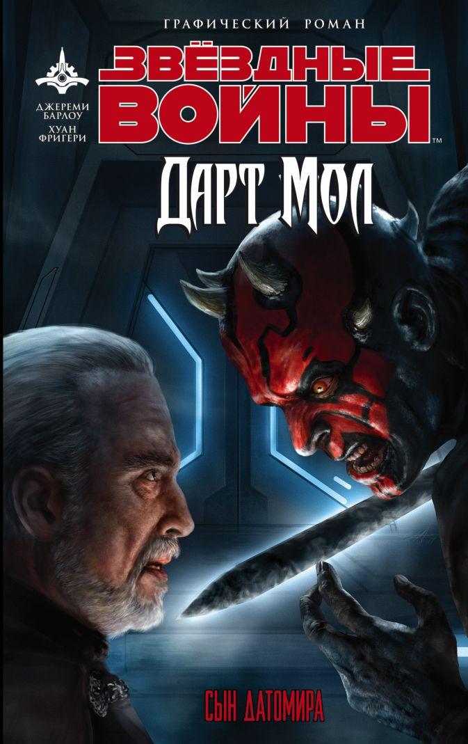 Джереми Барлоу - Звёздные войны: Дарт Мол: Сын Датомира обложка книги