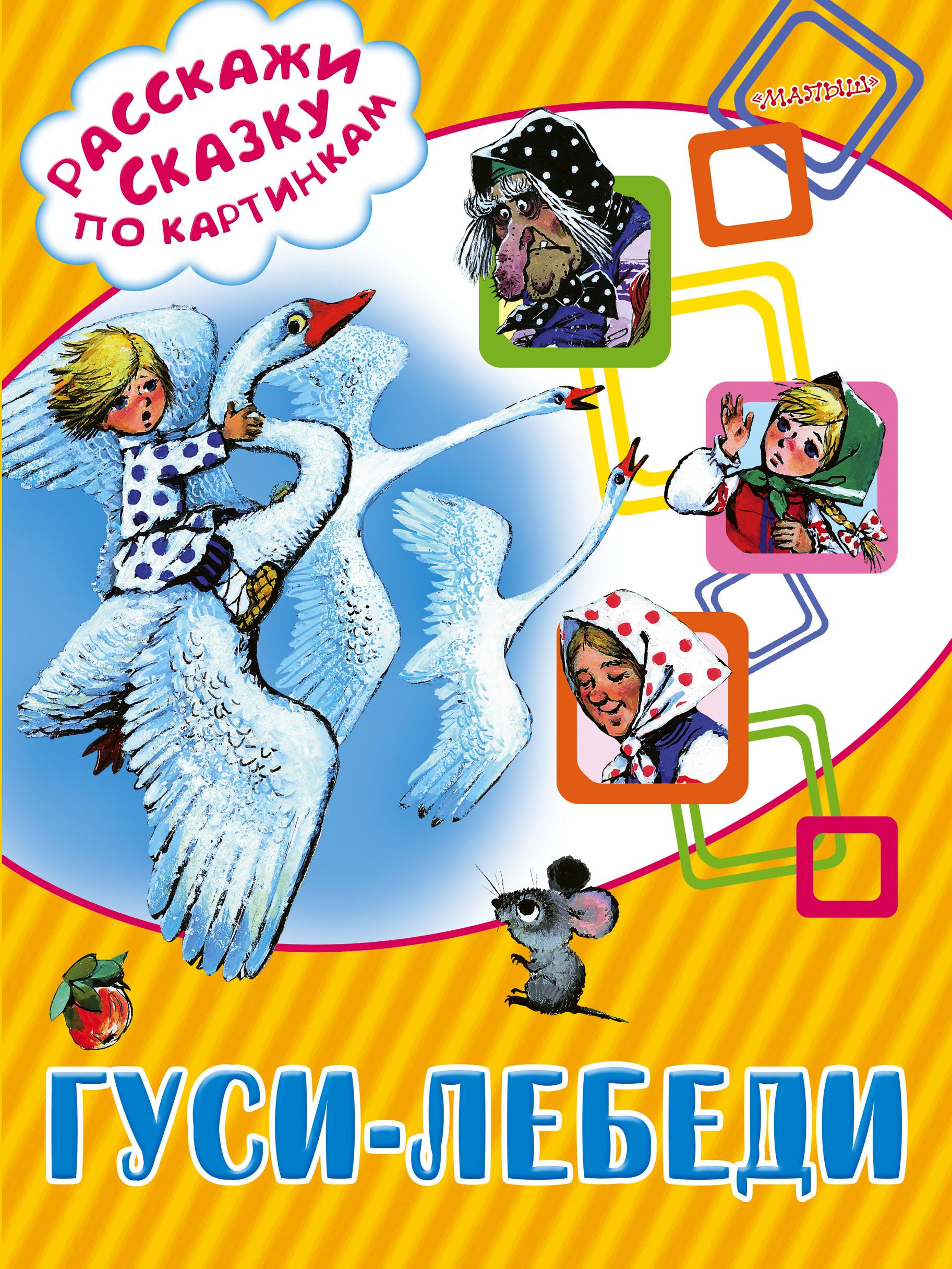 Гуси-лебеди эксмо сказки бабы яги
