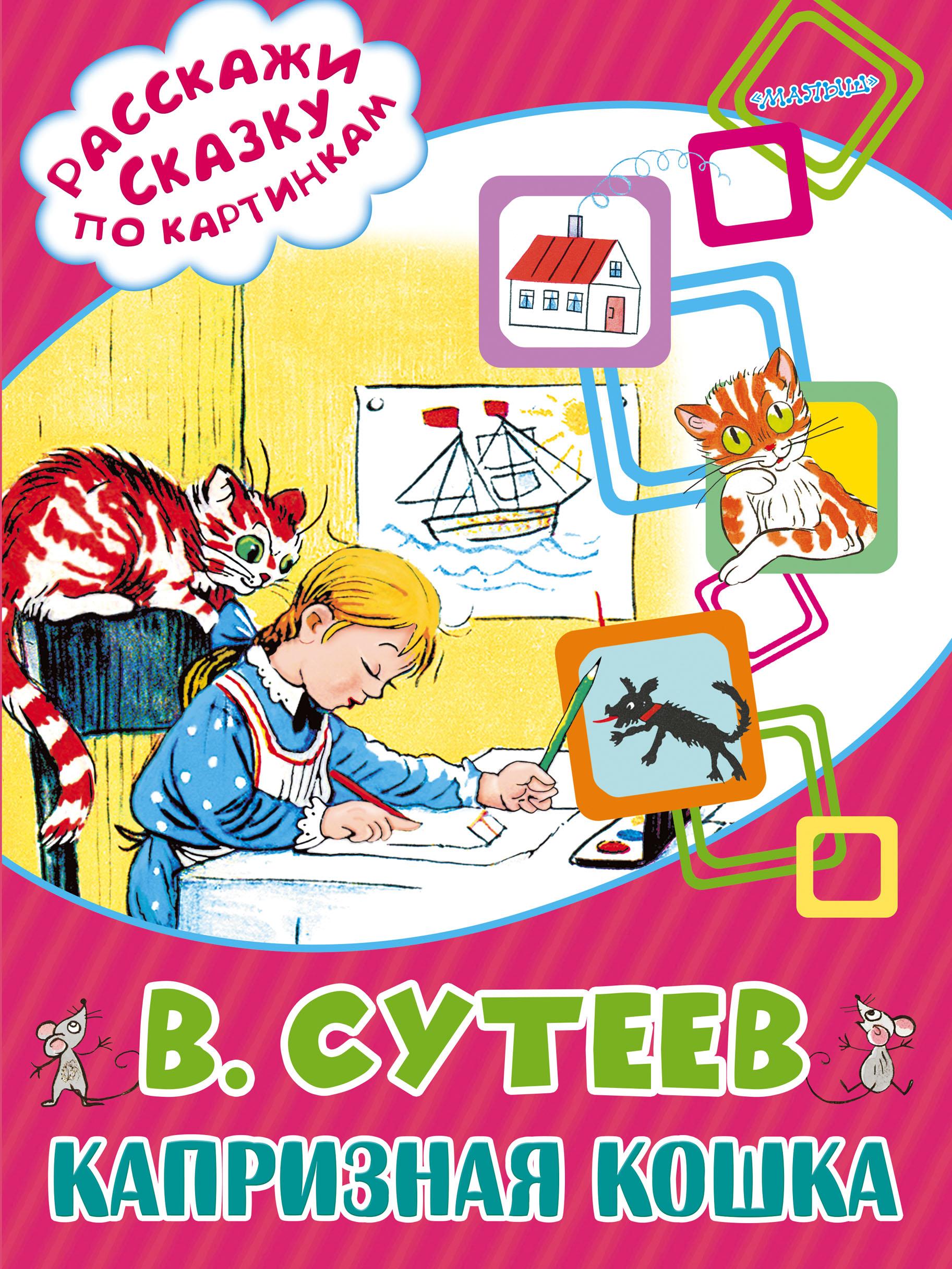 Сутеев В.Г. Капризная кошка валерий мирошников сказки змея зиланта история казани сулыбкой и всерьёз