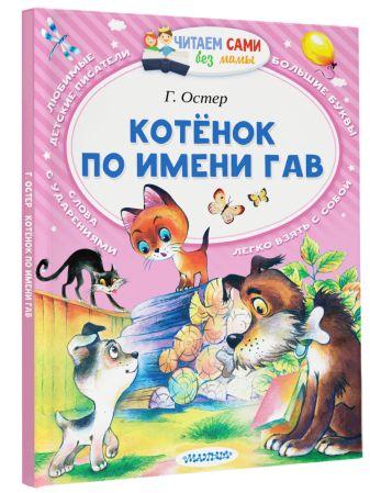 Остер Г. - Котёнок по имени Гав обложка книги