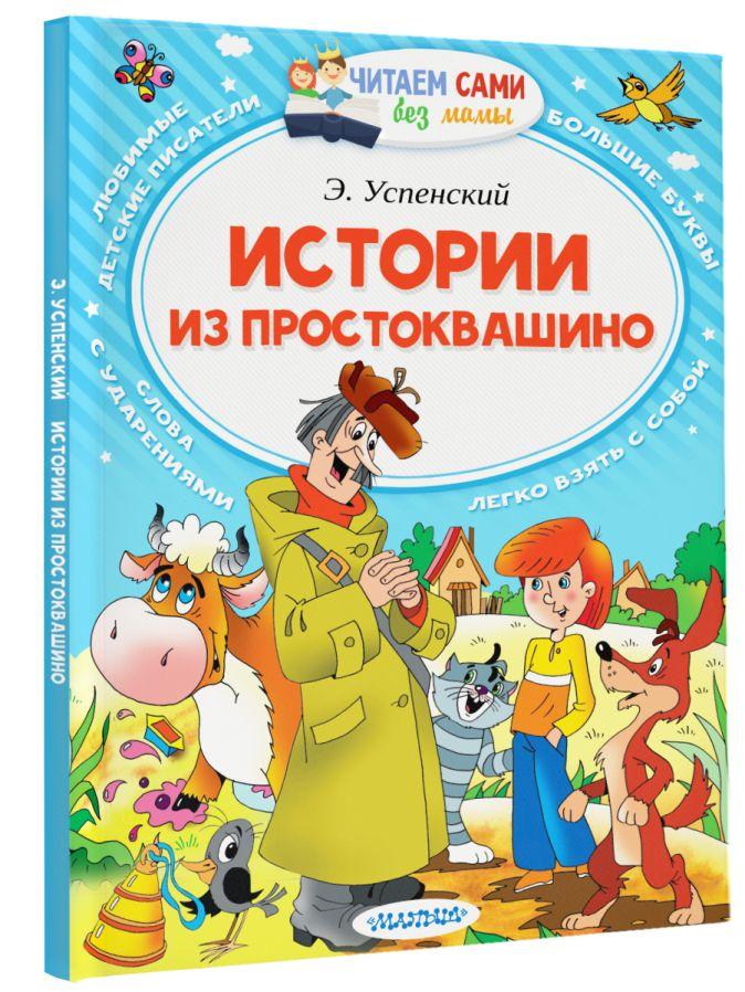 Успенский Э.Н. - Истории из Простоквашино обложка книги