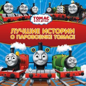 Томас и его друзья. Лучшие истории о паровозике Томасе Одри У.
