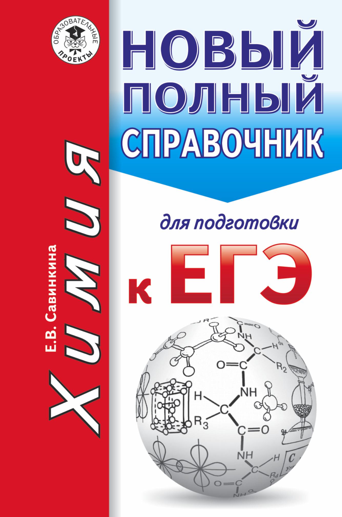 Савинкина Е.В. ЕГЭ. Химия. Новый полный справочник для подготовки к ЕГЭ