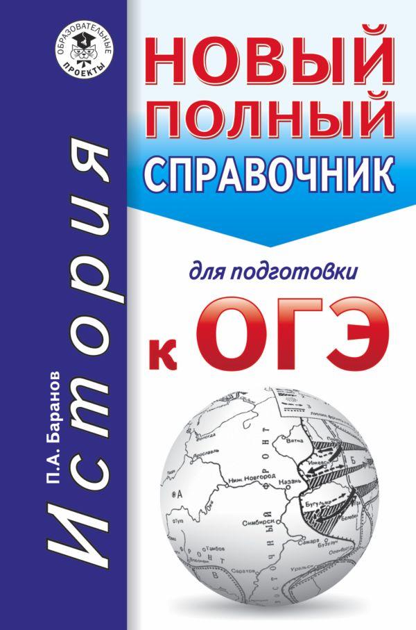 ОГЭ. История. Новый полный справочник для подготовки к ОГЭ Баранов П.А.