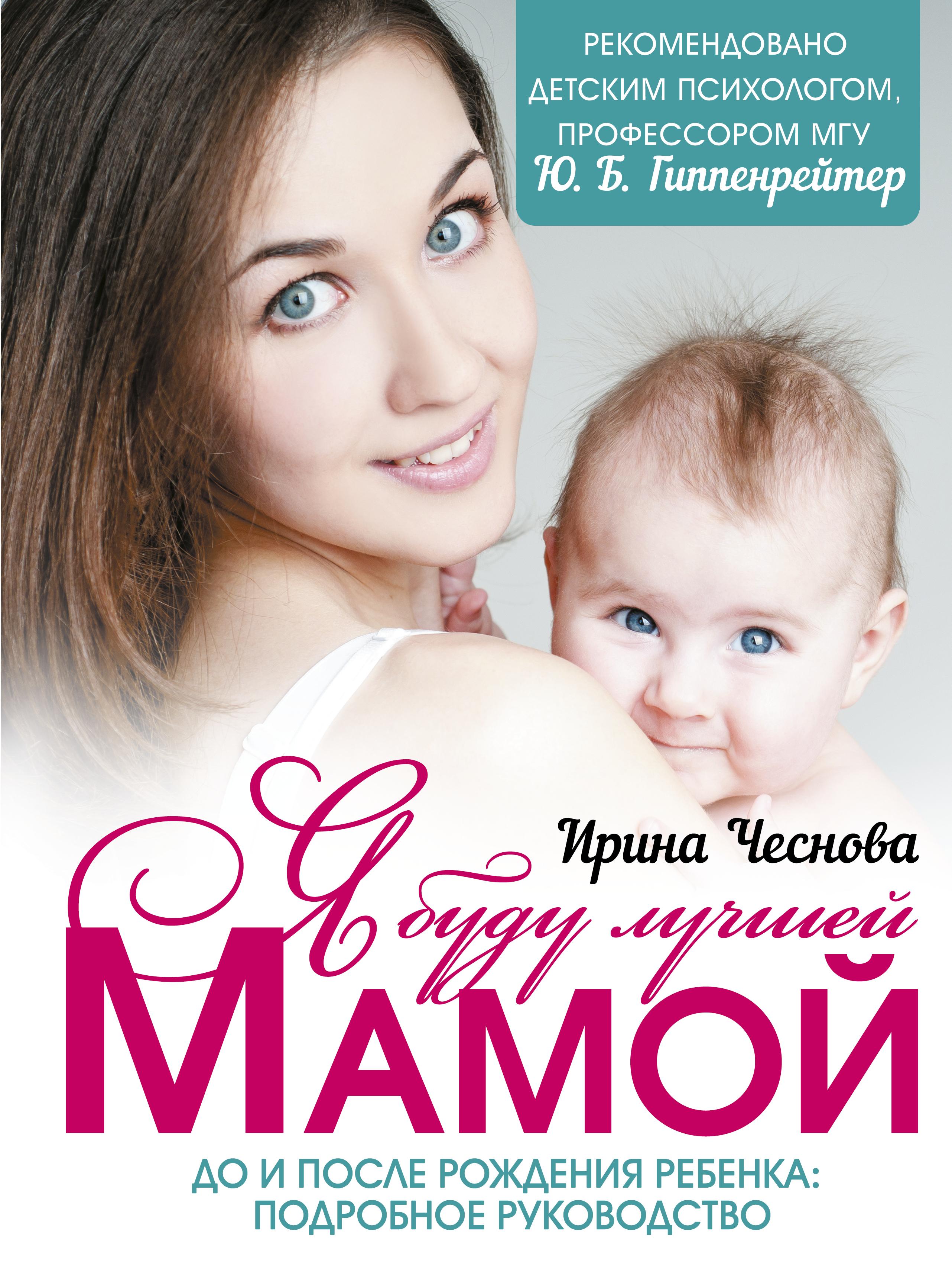 Чеснова И.Е. Я буду лучшей мамой лиана димитрошкина как выстроить отношения с мамой и установить с ней дистанцию за 15 шагов книга тренинг