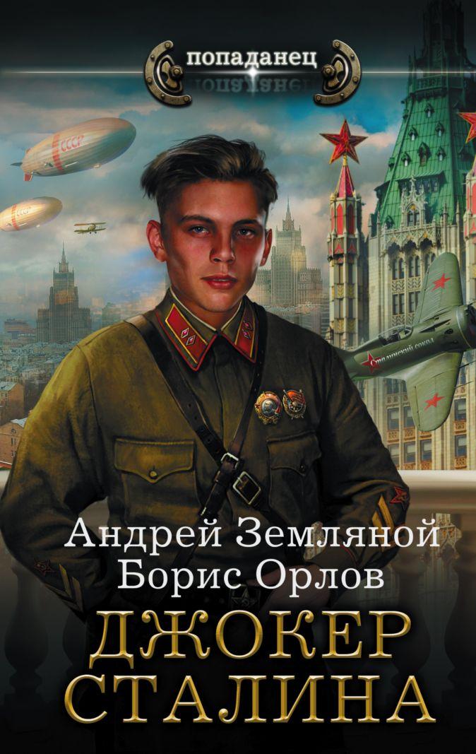 Андрей Земляной, Борис Орлов - Джокер Сталина обложка книги