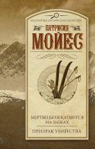 Мойес П. - Мертвецы не катаются на лыжах. Призрак убийства' обложка книги