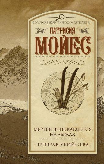 Мертвецы не катаются на лыжах. Призрак убийства Патрисия Мойес