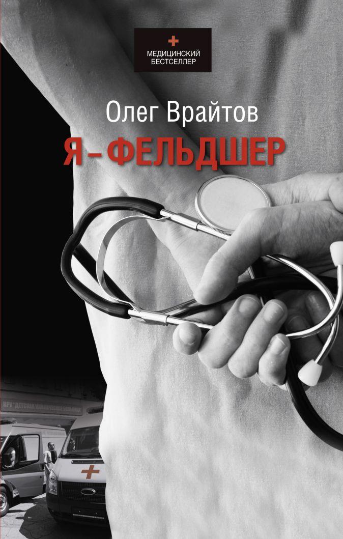 Олег Врайтов - Я - фельдшер обложка книги