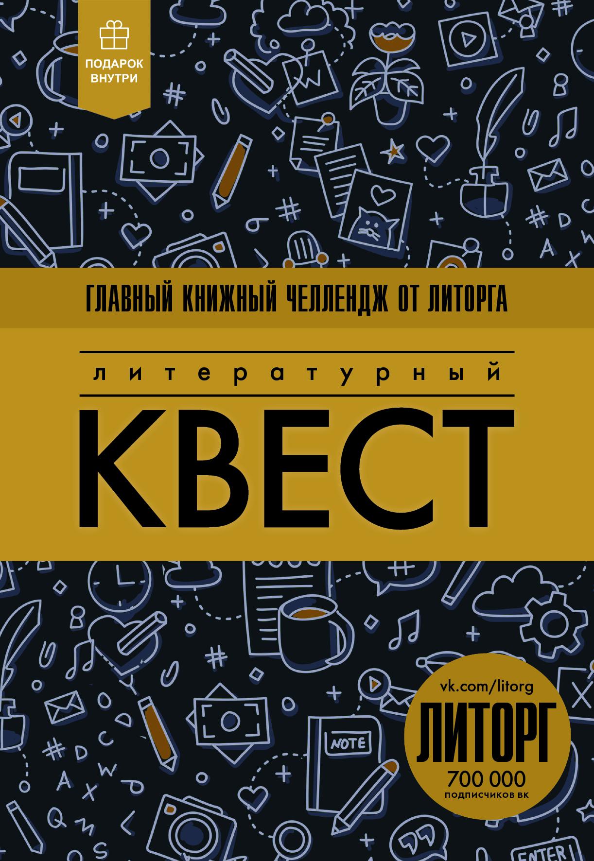 Литературный квест от book24.ru