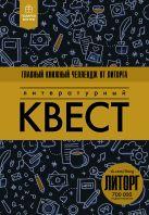 Клим Моржовый - Литературный квест' обложка книги