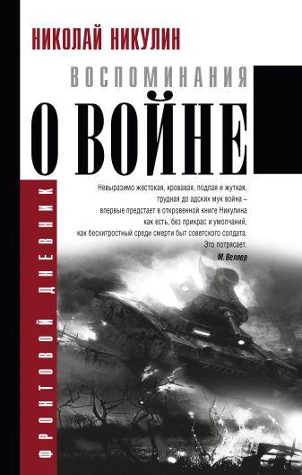 Николай Никулин - Воспоминания о войне обложка книги