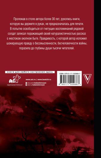 Воспоминания о войне Николай Никулин