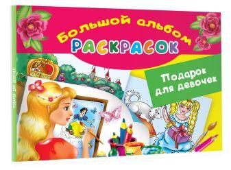 Жуковская Е.Р. - Подарок для девочек. Большой альбом раскрасок обложка книги