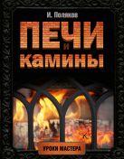 Поляков И.С. - Печи и камины' обложка книги