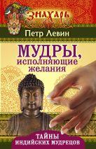 Левин Петр - Мудры, исполняющие желания. Тайны индийских мудрецов' обложка книги