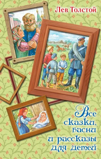 Все сказки, басни и рассказы для детей Толстой Л.Н.
