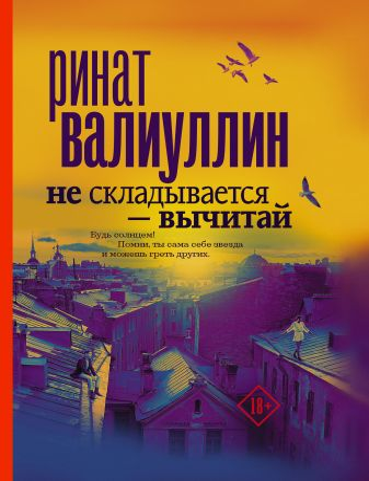 Ринат Валиуллин - Не складывается - вычитай обложка книги