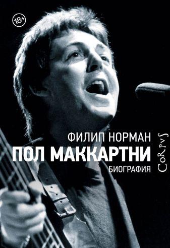 Филип Норман - Пол Маккартни обложка книги