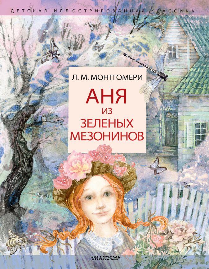 Монтгомери Л.М. - Аня из Зеленых Мезонинов обложка книги