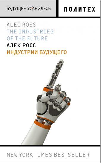 Индустрии будущего Росс А.