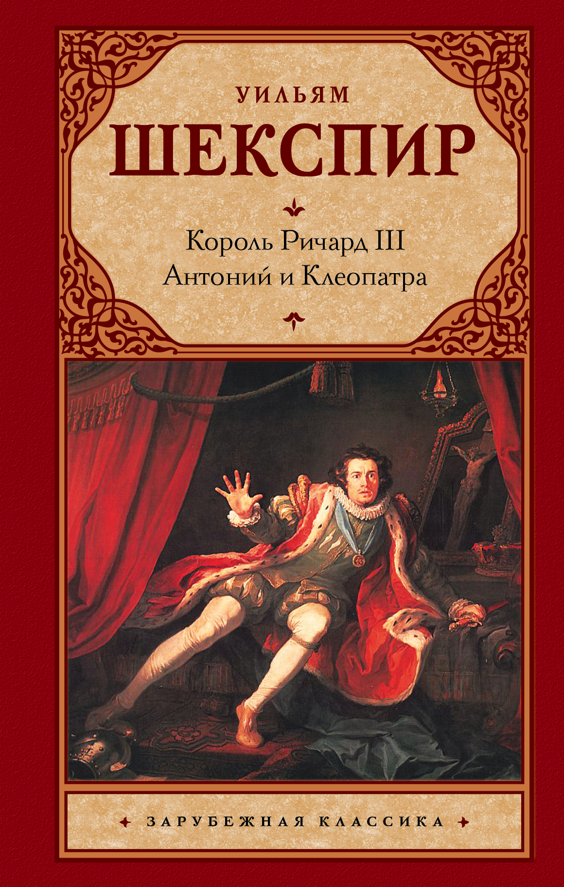 Уильям Шекспир Король Ричард III. Антоний и Клеопатра шекспир у король ричард iii антоний и клеопатра