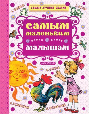Самым маленьким малышам Маршак С.Я., Сутеев В.Г., Яхнин Л.Л.