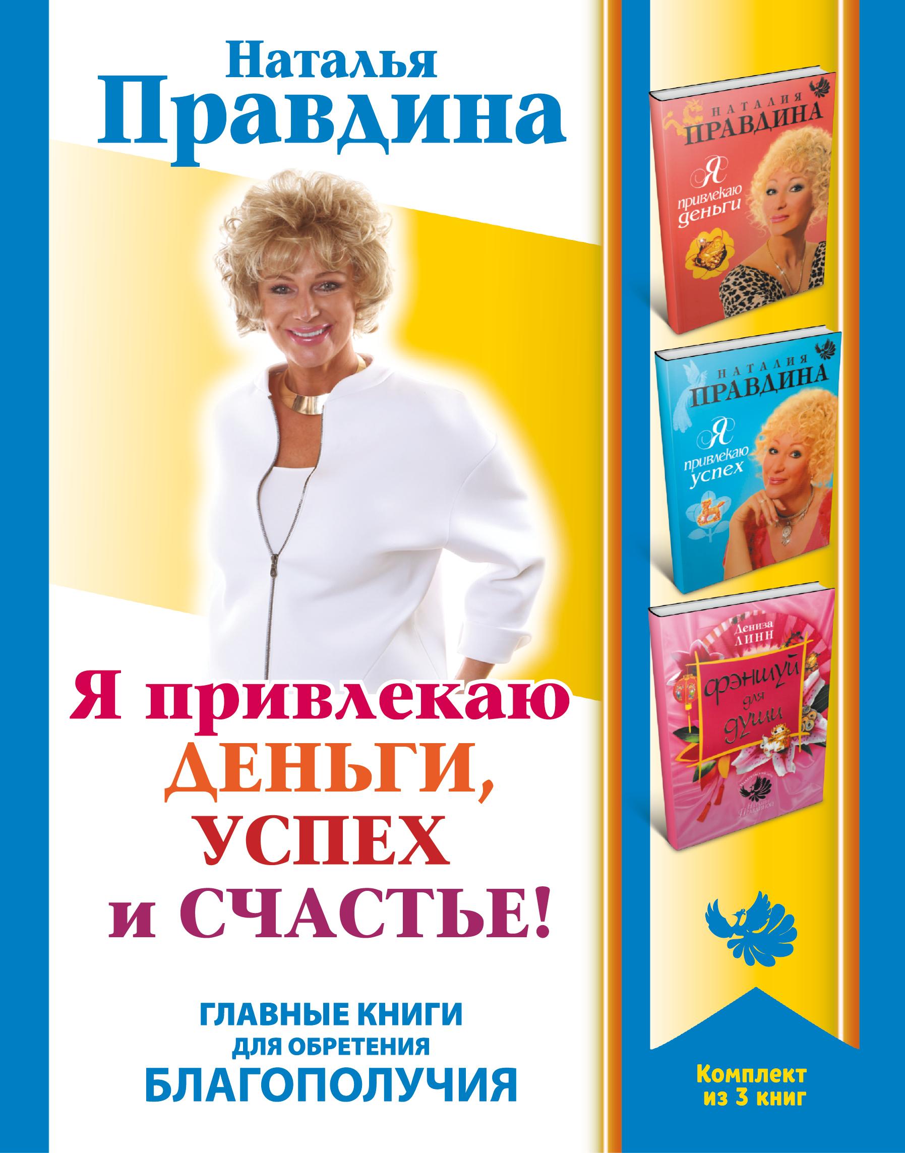 купить Наталья Правдина Я привлекаю деньги, успех и счастье! Главные книги для обретения Благополучия по цене 240 рублей