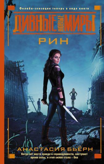 Анастасия Бьёрн - Рин обложка книги