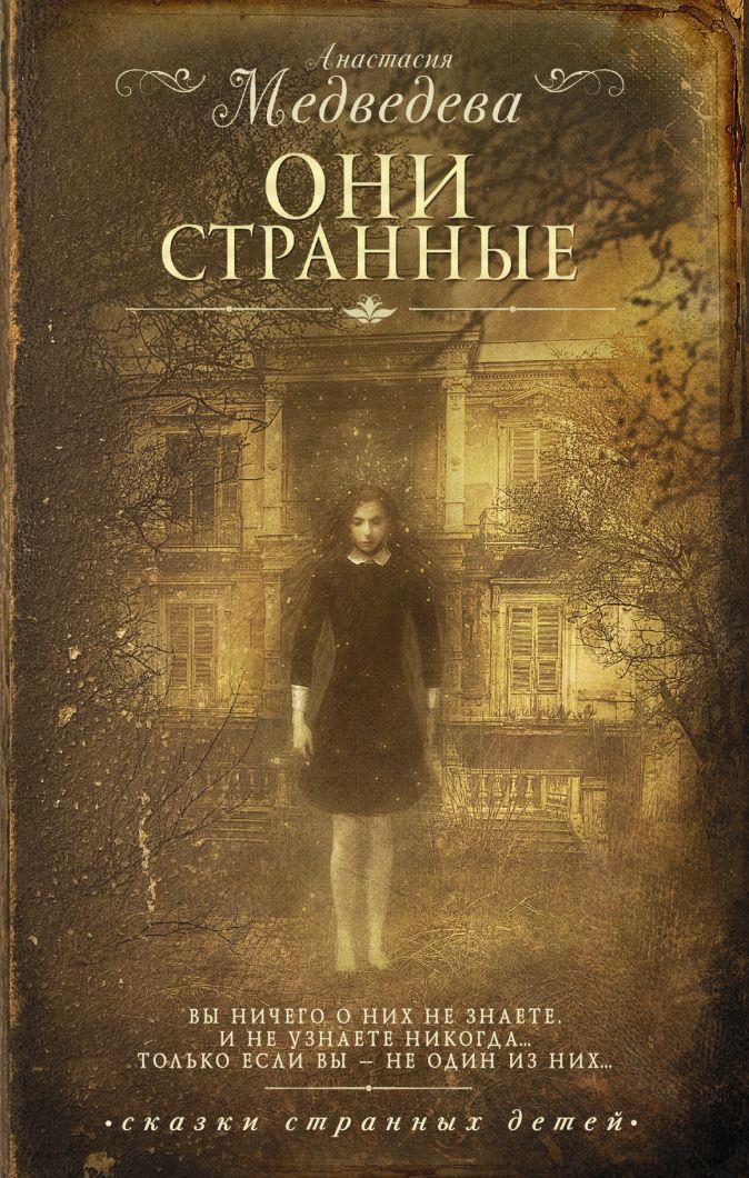 Медведева А.П. - Они странные обложка книги