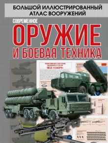 Большой иллюстрированный атлас вооружений