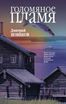 Новиков Д.Г. - Голомяное пламя' обложка книги
